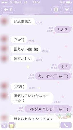 line-tomodgauwakikokuhaku01[1]
