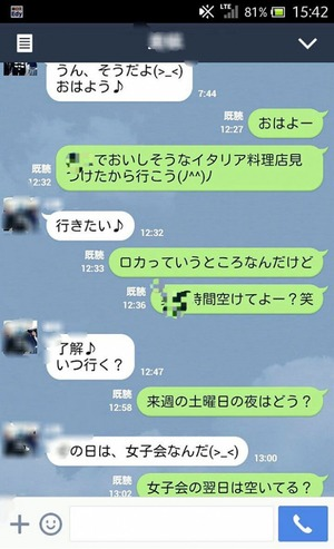 line-datemyakunashi01-623x1024