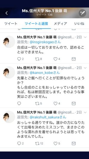 gotomoe-gousei-4
