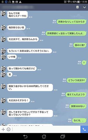 line-yukkuribogen02