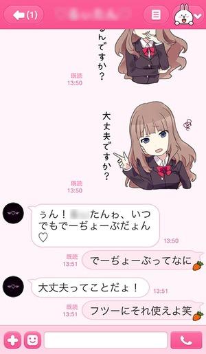 line-imakanoniiyami07[1]