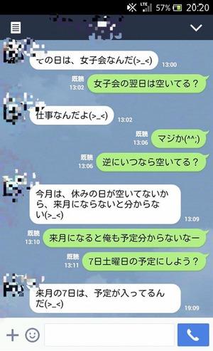 line-datemyakunashi03-623x1024
