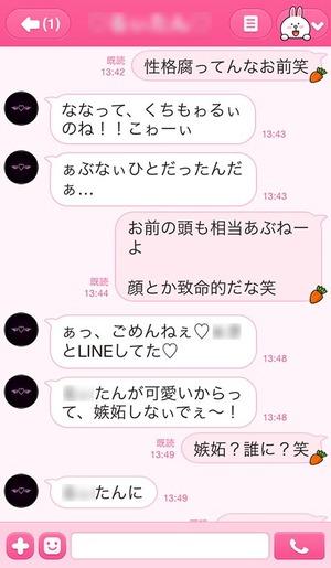 line-imakanoniiyami05[1]