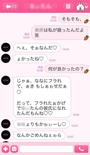 line-imakanoniiyami02[1]