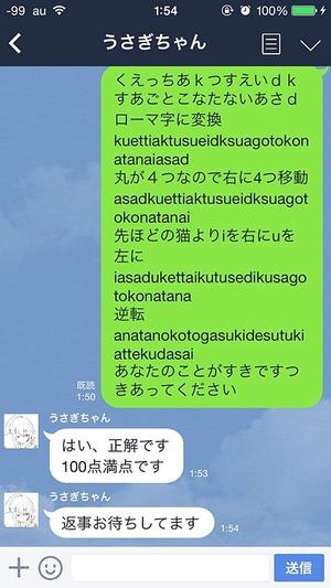 line-tenokondakokhaku07