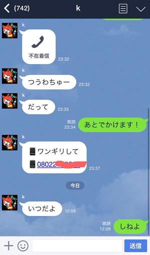 line-deaichutsukkomi03