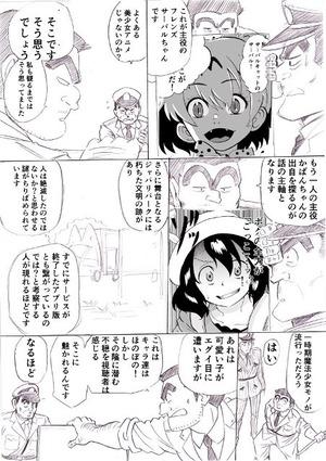 l_miya_170325kochikamefriends02[1]