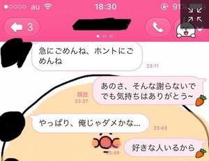 line-hurarekoku