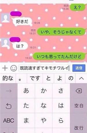 line-kanashikanchigai02