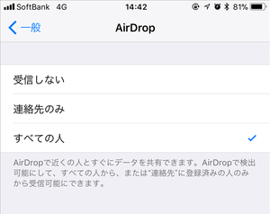 iphone-ios-11-disable-airdrop-unknown-airdrop-settings