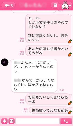 line-imakanoniiyami04[1]