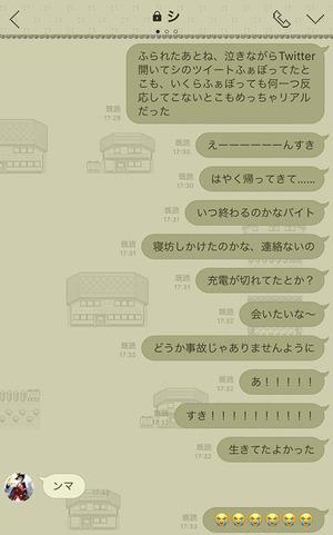 line-omoionayume03