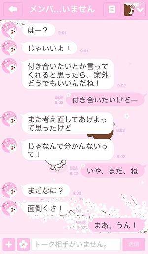 line-motokanoeikyu04