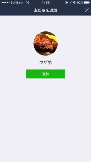 LINE_block-7