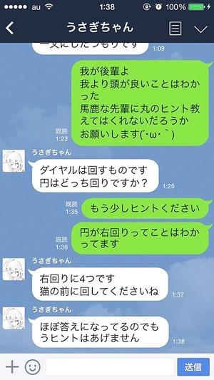 line-tenokondakokhaku06