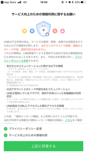 naver-line-update-8-0-0-iphone-privacy-policy-update