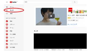 YouTubeの急上昇ランキング(急上昇動画)