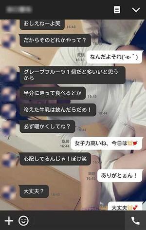 line-joshiryokukareshi02-min