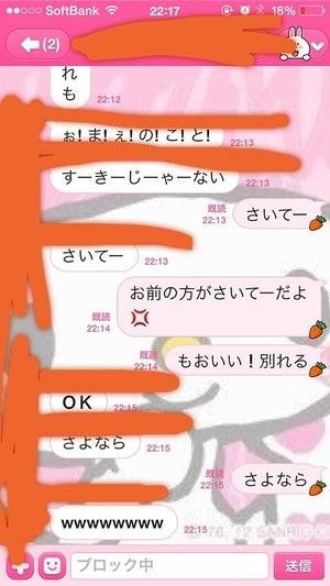 line-karetomouragiri04[1]