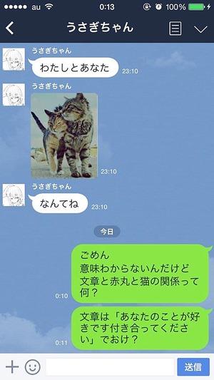 line-tenokondakokhaku02