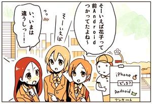Inkedharajuku201503_manga_iphone_LI