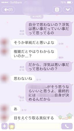 line-tomodgauwakikokuhaku06[1]