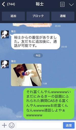 line-deaichutsukkomi01