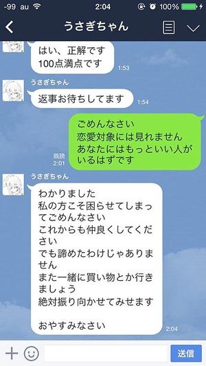 line-tenokondakokhaku08