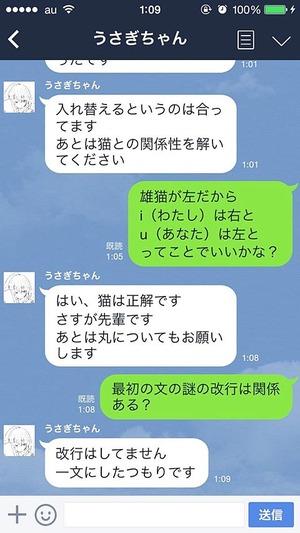 line-tenokondakokhaku05