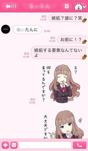 line-imakanoniiyami06[1]