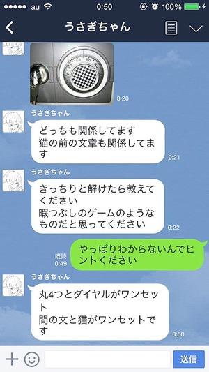 line-tenokondakokhaku03