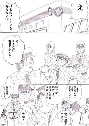 l_miya_170325kochikamefriends01[1]
