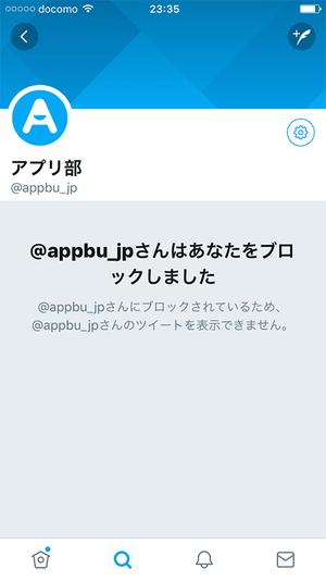 twitter-block25