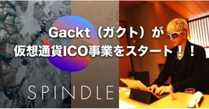 gackt-spindle-ico
