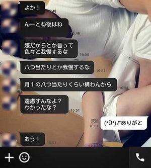 line-joshiryokukareshi03-min