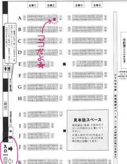 関西コミティア54配置図