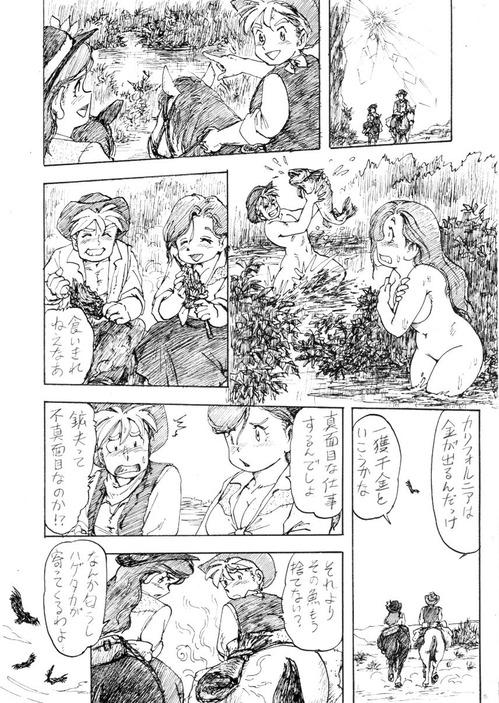 荒野に花は咲く25