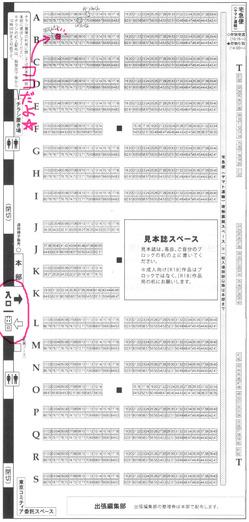 関西コミティア52配置図