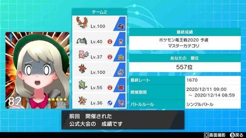【ポケモン竜王戦予選】ホウオウ軸サイクルとお飾りバシャーモ