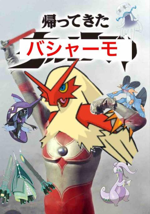 【ポケモン剣盾】最終順位3桁未達成!弱保バシャバトン【シーズン12】