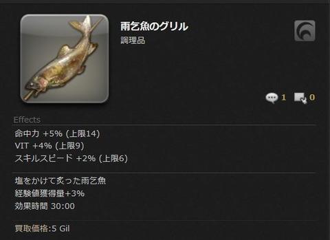 雨乞魚のグリル