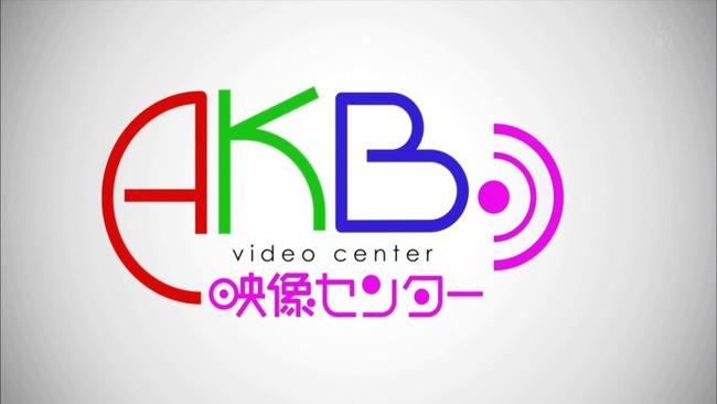 【朗報】 AKB48映像センターが神番組すぎる
