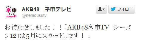 「AKB48ネ申TV シーズン12」は5月にスタート!!