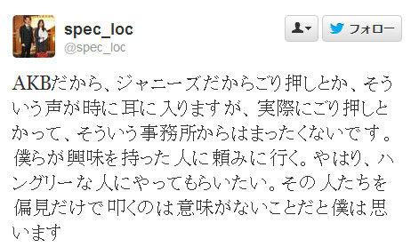 AKB48大島優子をSPECに起用したのは、ごり押しとかではまったくない