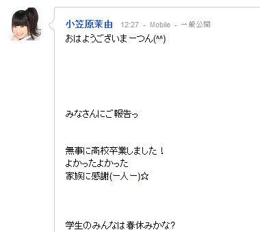 速報 NMB48小笠原茉由が高校を無事卒業