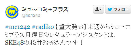 SKE48松井玲奈 ニッポン放送ラジオレギュラーが決定!