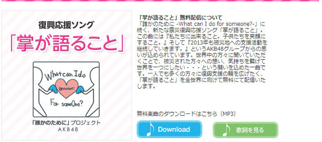 AKB48「掌が語ること」が名曲だった件