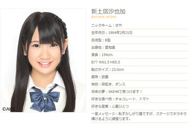 【SKE48】一日一人について真面目に討論 32日目 新土居沙也加
