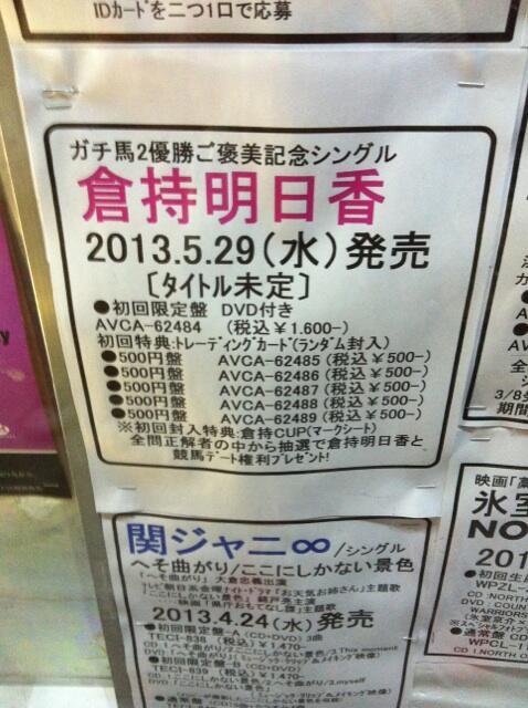 AKB48倉持明日香 5/29(水)ソロデビューか!?