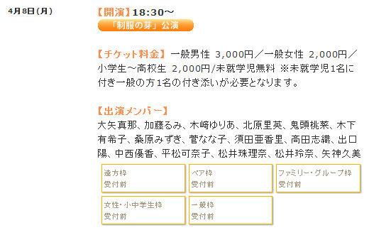 SKE48 4月8日(月)チームS「制服の芽」公演 フルメン出演